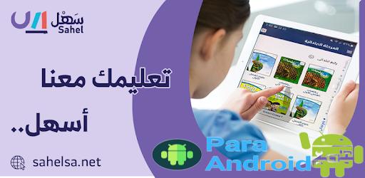 منصة سهل التعليمية – Apps on Google Play