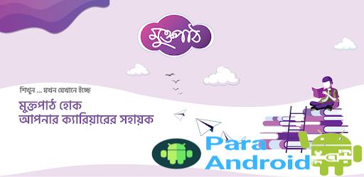Muktopaath – Apps on Google Play