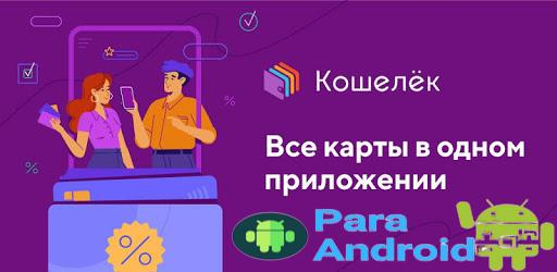 Wallet – Apps on Google Play