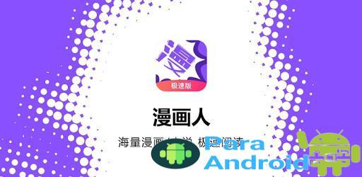 https://play.google.com/store/apps/details?id=com.jisu.manhua