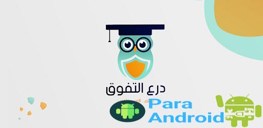 درع التفوق – أول منصة تعليمية في مصر