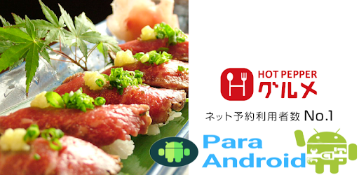 Hot Pepper Gourmet – Apps on Google Play
