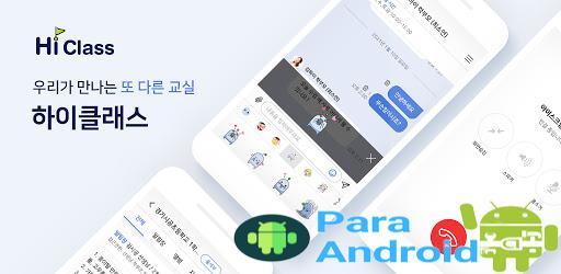 하이클래스-알림장, 가정통신문, 하이톡 – Apps on Google Play